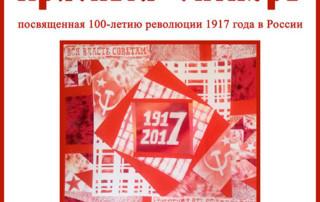 """""""Красный октябрь"""", выставка"""