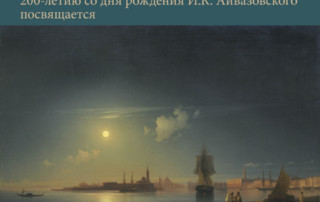 """""""Пленительная тайна воды"""", выставка"""