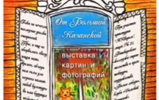 Выставка «От Большой Казанской»