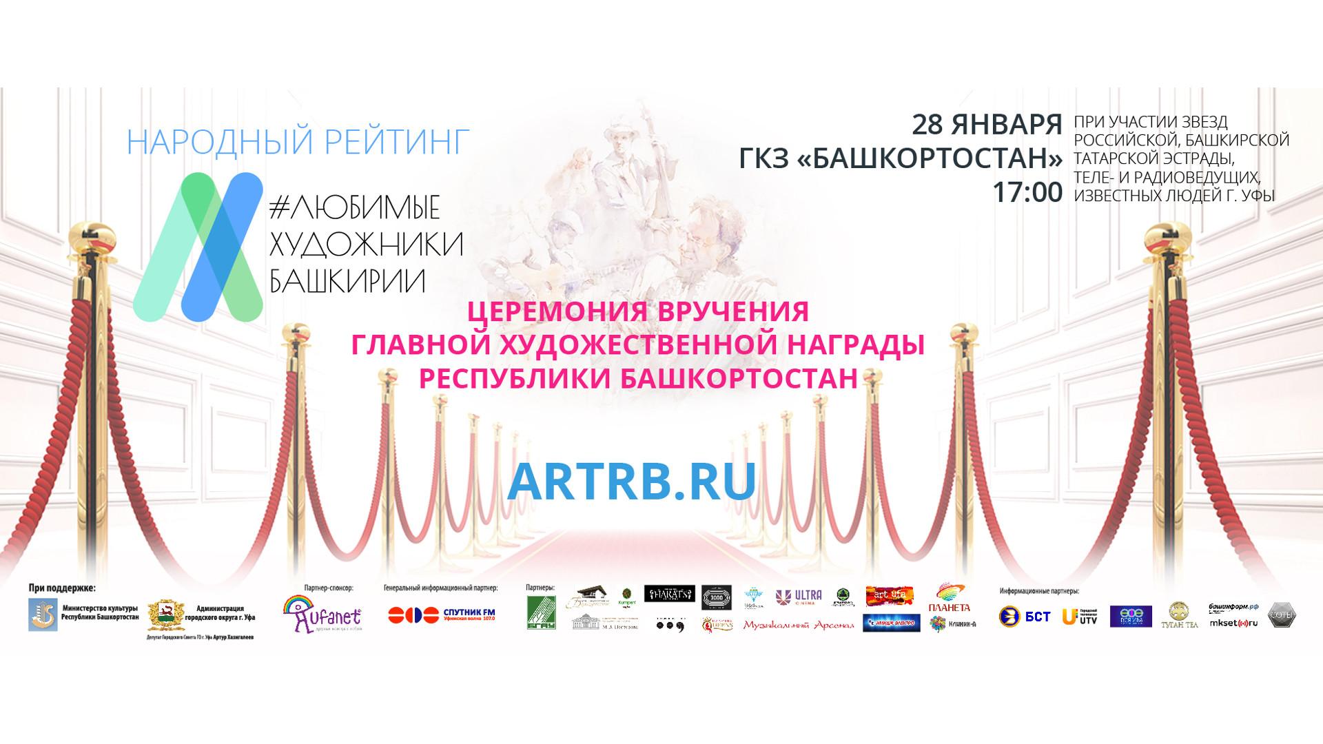 28 января в ГКЗ «Башкортостан» состоится церемония вручения главной художественной награды республики «Любимые художники Башкирии»