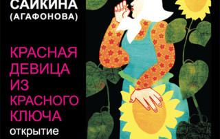 """""""Красная девица из Красного Ключа"""", выставка"""
