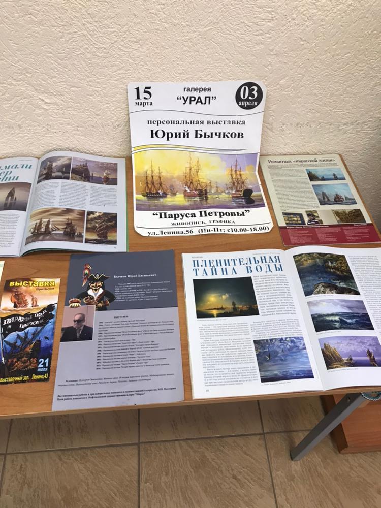 «Боевая слава парусов России»: открытие персональной выставки художника-мариниста Юрия Бычкова