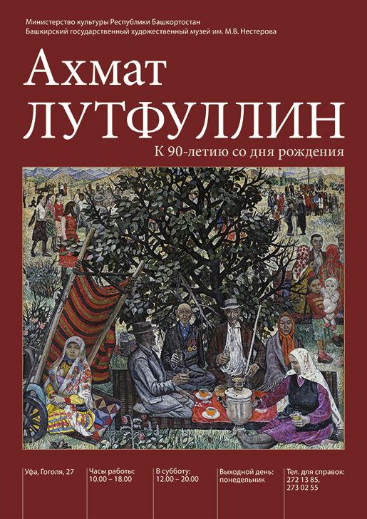 """""""Ахмат Лутфуллин"""", выставка"""