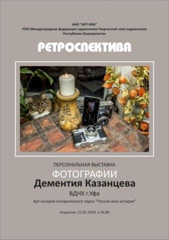 "Фотовыставка ""Ретроспектива"""