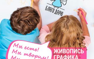 """""""Благо дарю"""", выставка"""