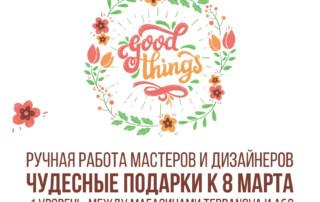 """Хендмейд-маркет """"Good Things"""""""
