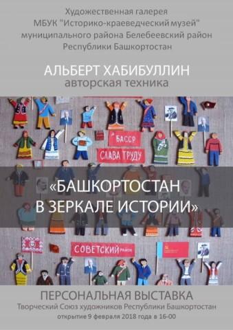 """Выставка """"Башкортостан в зеркале истории"""""""