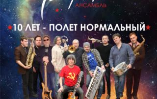 11 апреля MusicHall27 – ансамбль «Гагарин»: 10 лет – полет нормальный!