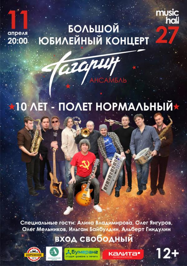 Ансамбль «Гагарин»: 10 лет – полет нормальный!