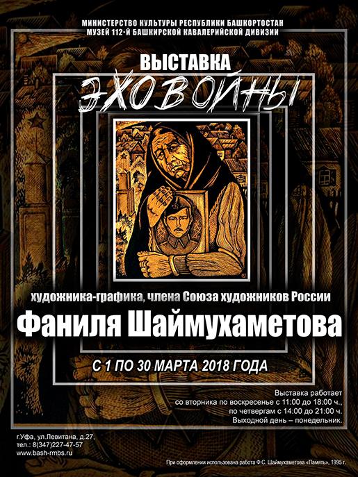 """""""Эхо войны"""", выставка"""