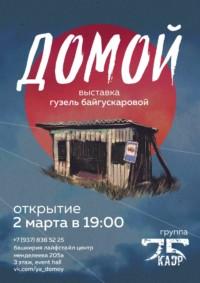 """""""Домой"""", выставка"""