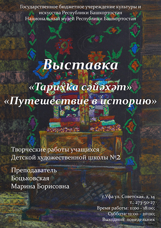 """""""Путешествие в историю"""", выставка"""