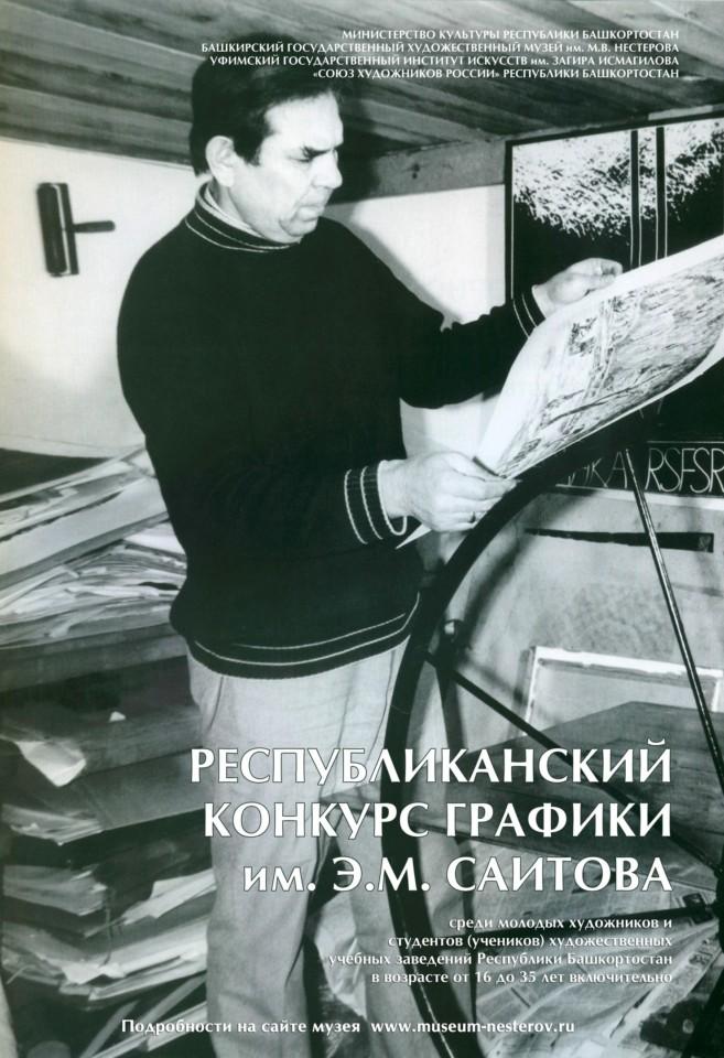 Республиканский конкурс графики им. Э. М. Саитова