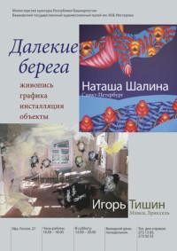 """""""Далекие берега"""", выставка"""