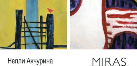 """""""Иные миры"""", выставка"""