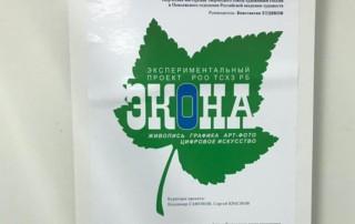 Открытие выставки «Экона»