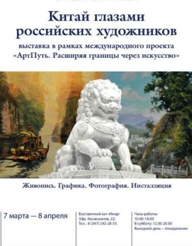 """""""Китай глазами российских художников"""", выставка"""