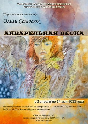 """""""Акварельная весна"""", выставка"""
