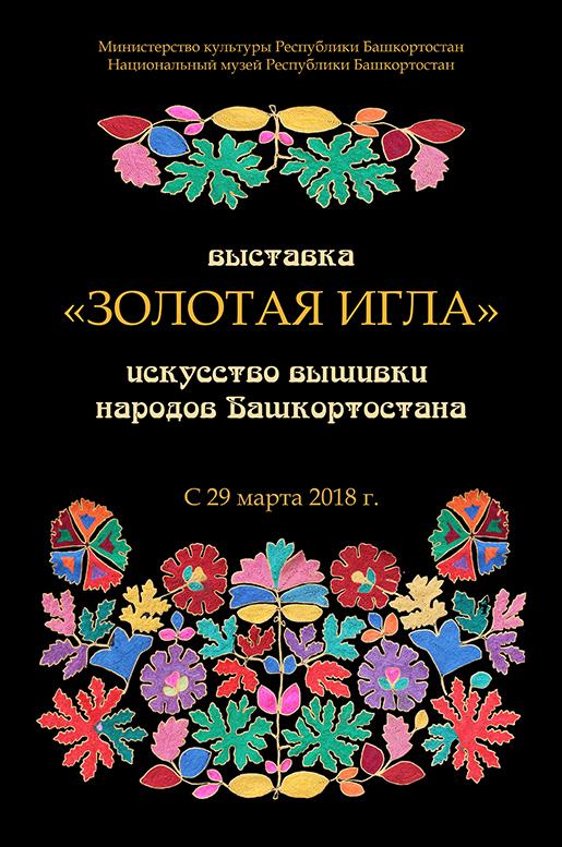 """""""Золотая игла"""", выставка"""