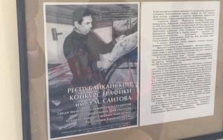 13 апреля в выставочной галерее «Ижад» подвел итоги республиканский конкурс художников графики им Э.М. Саитова