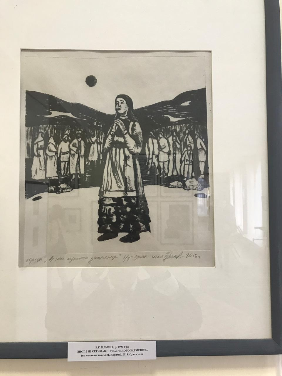 Лист 2 из серии «В ночь лунного затмения» (по мотивам пьесы М. Карима), Е.Г. Ильина, 2018, сухая игла