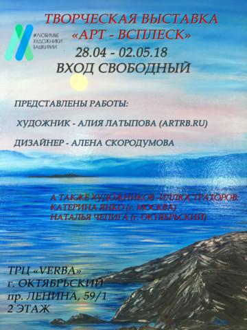 Творческая выставка «АРТ-ВСПЛЕСК» 28 апреля - 2 мая 2018 г. (г. Октябрьский, ТРЦ «Verba»)