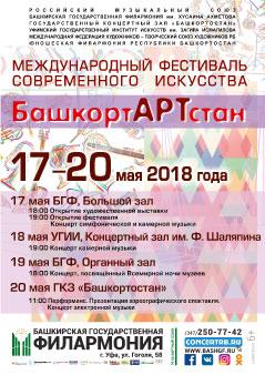 """""""БашАРТстан"""", фестиваль"""