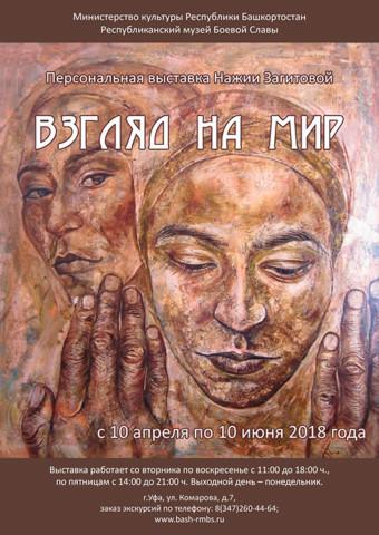 """""""Взгляд на мир"""", выставка"""