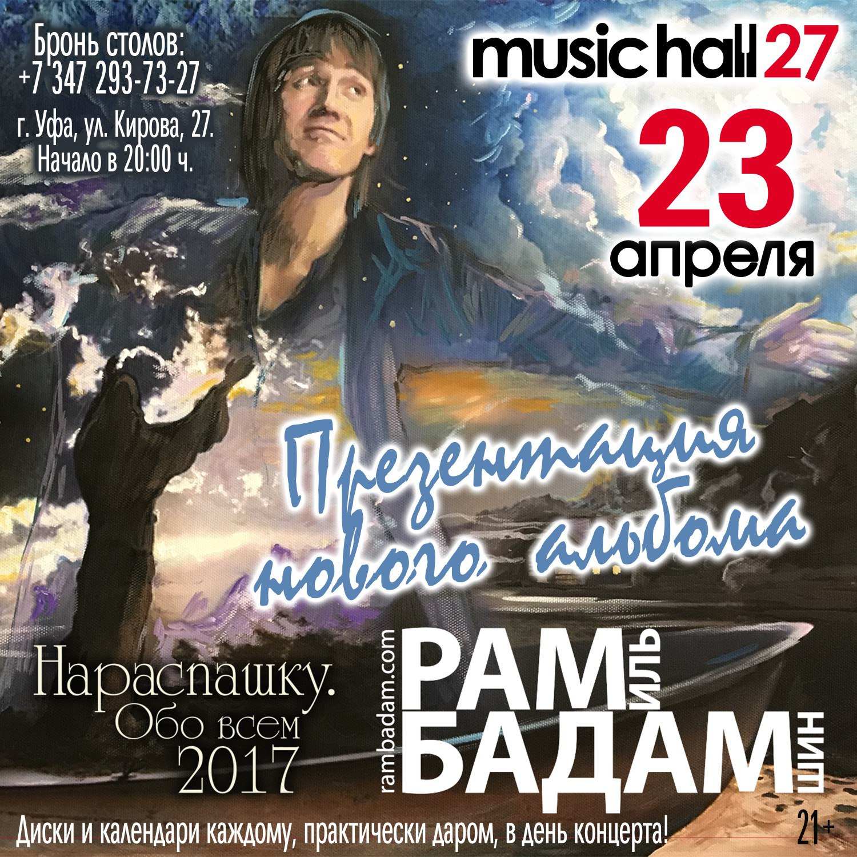 23 апреля MUSIC HALL 27 – Рамиль Бадамшин с концертом-презентацией нового альбома «Нараспашку. Обо всём.»