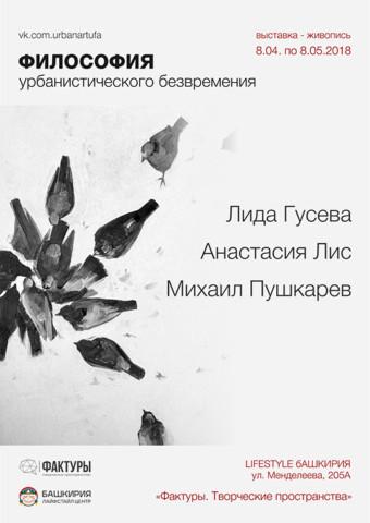 """""""Философия урбанистического безвремения"""", выставка"""