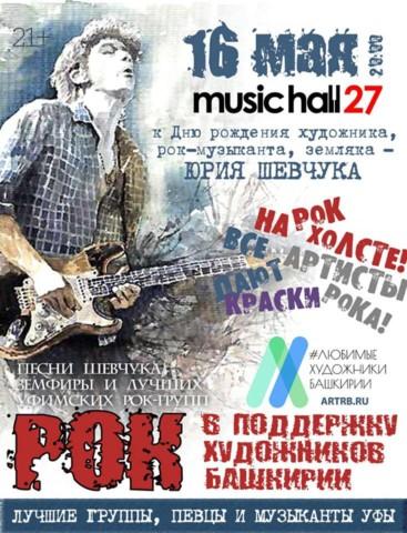 «Рок в поддержку художников Башкирии!» 16 мая 2018 года! MusicHall27!