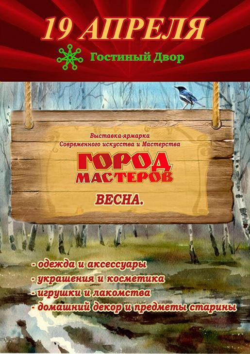 """""""Город мастеров. Весна"""", выставка-ярмарка"""