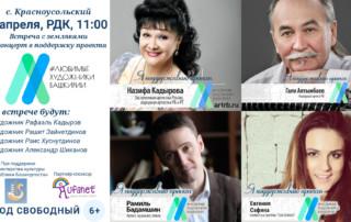 Художественный тур проекта «Любимые художники Башкирии» – поездка №4: встреча 4 апреля с художниками в с. Красноусольский