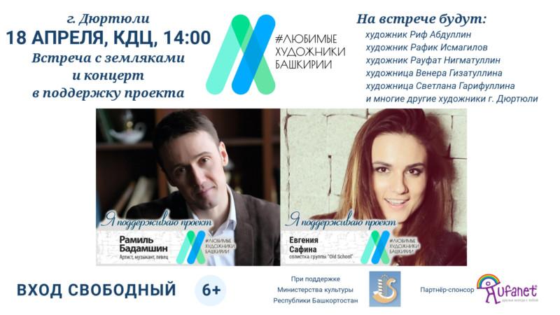 Художественный тур проекта «Любимые художники Башкирии» – поездка №6: встреча 18 апреля с художниками в г. Дюртюли