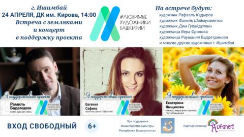 Художественный тур проекта «Любимые художники Башкирии» – поездка №7: встреча 24 апреля с художниками в г. Ишимбай