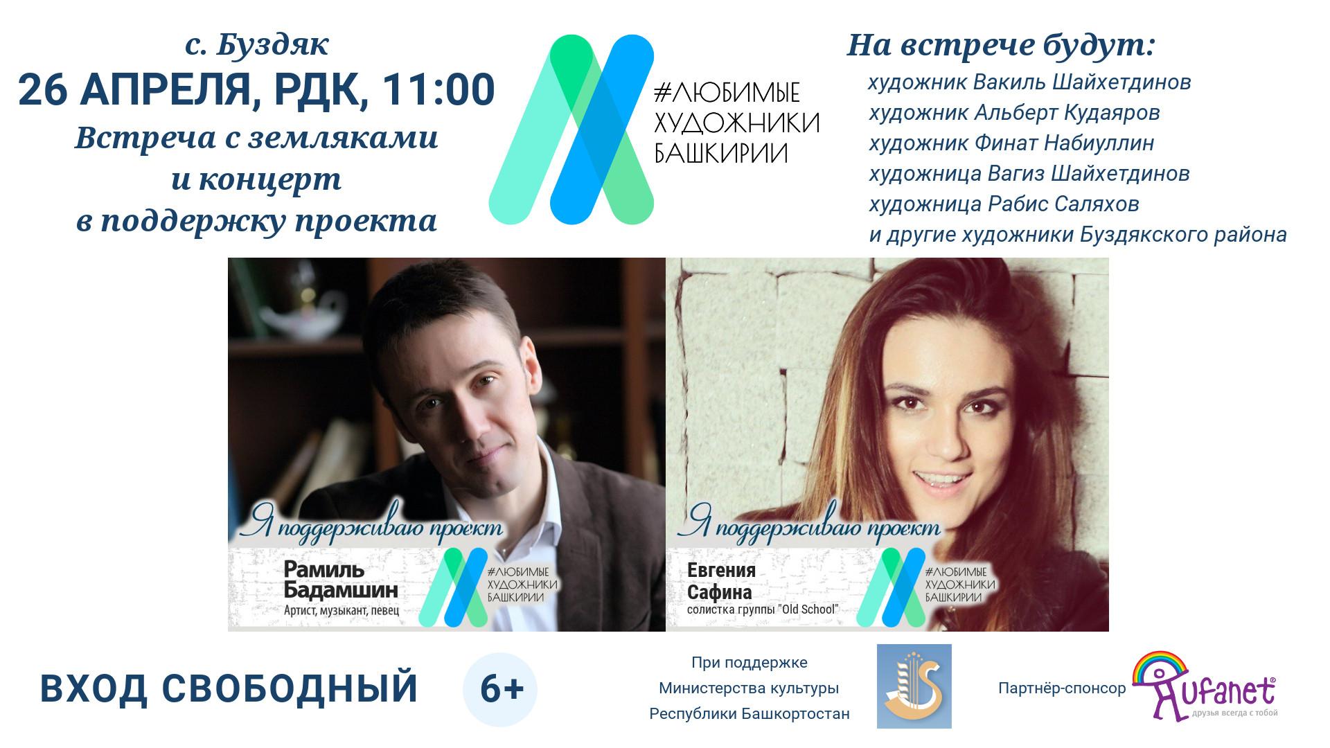 Художественный тур проекта «Любимые художники Башкирии» – поездка №8: встреча 26 апреля с художниками в c. Буздяк