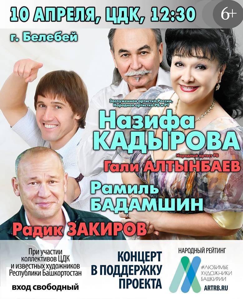 Художественный тур проекта «Любимые художники Башкирии» – поездка №5: встреча 10 апреля с художниками в г. Белебей