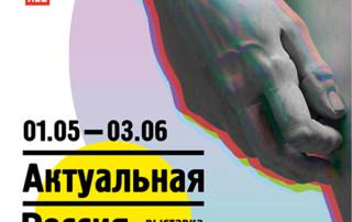 """""""Актуальная Россия: игра в классиков"""", выставка"""