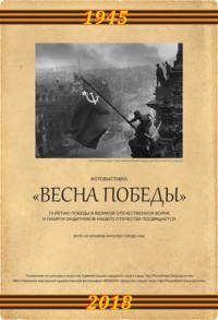 """""""Весна Победы"""", фотовыставка"""