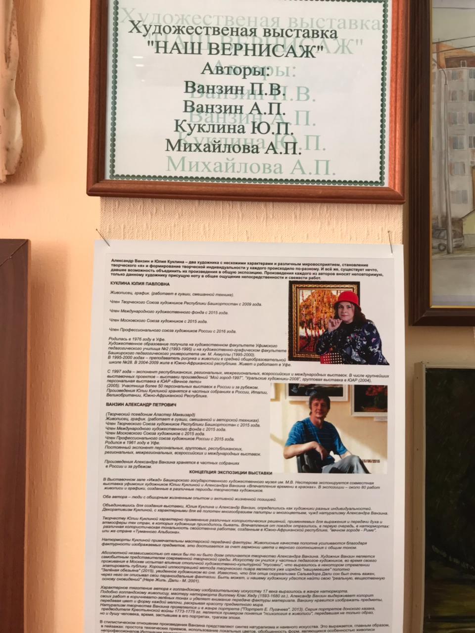 Открытие выставки «Наш вернисаж» 11 мая в городской библиотеке №10 г. Уфы
