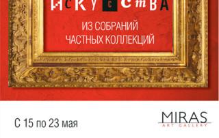 """""""Выставка произведений искусства из частных коллекций"""""""