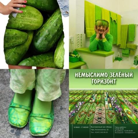 """""""Немыслимо зеленый горизонт"""", выставка"""
