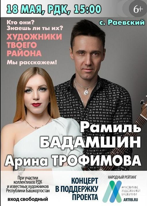 Художественный тур проекта «Любимые художники Башкирии» – поездка №9: встреча 18 мая с художниками в с. Раевский