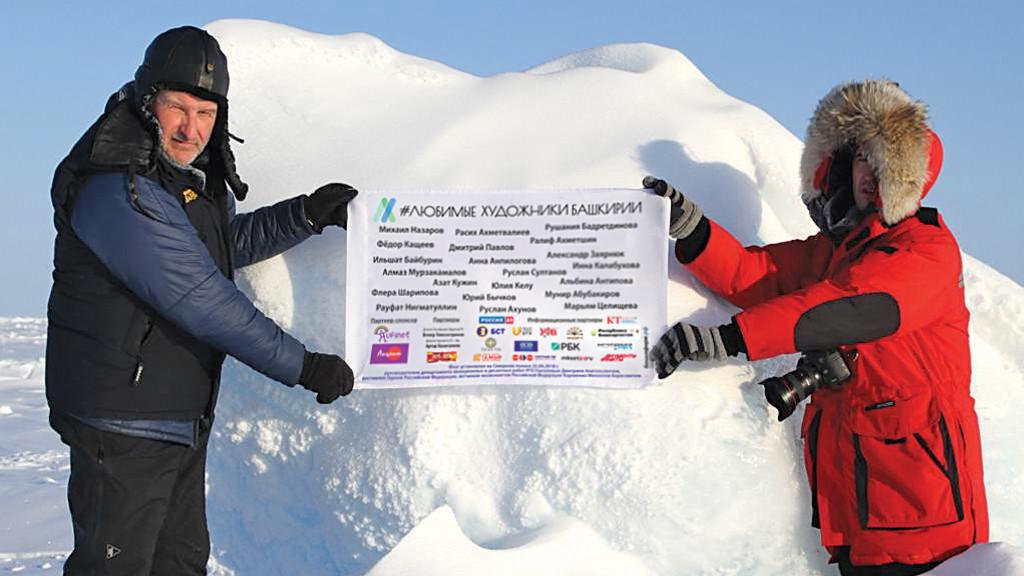 Флаг с именами башкирских художников установили на Северном полюсе!