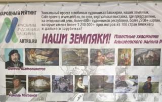 Встреча с художниками-выходцами из Альшеевского района