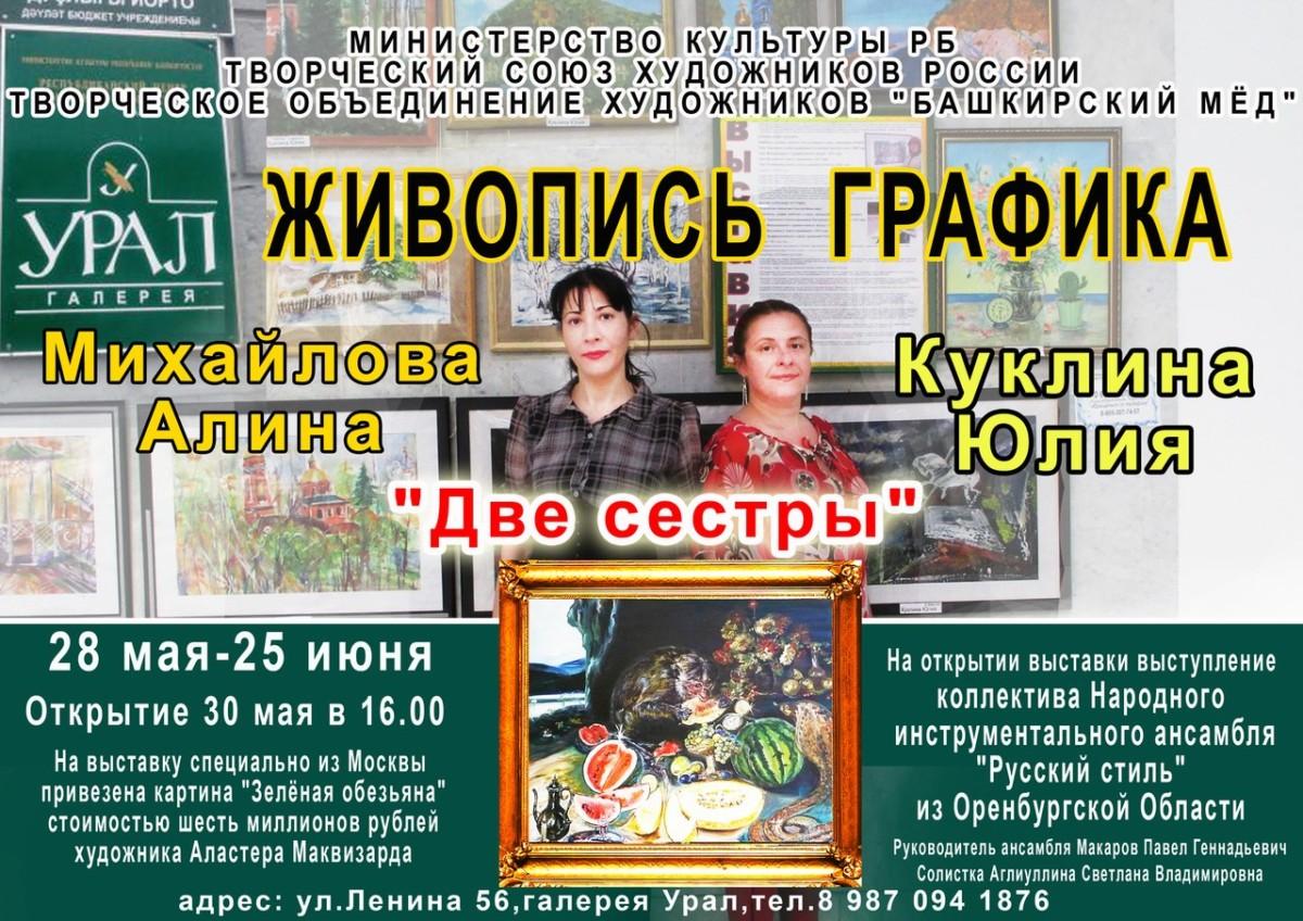 """""""Две сестры"""", выставка"""