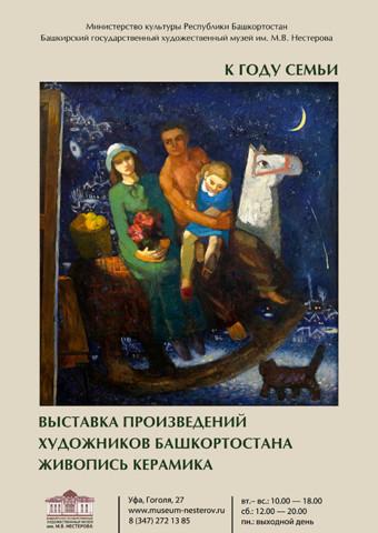 """""""К году семьи"""", выставка"""