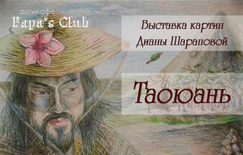 """""""Таоюань"""", выставка"""