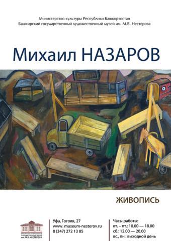 """""""Михаил Назаров"""", выставка"""