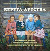 """""""Берега детства"""", выставка"""